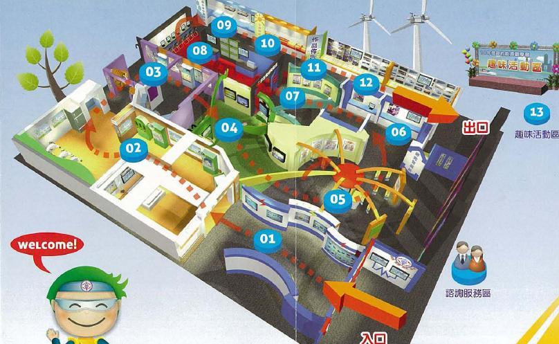 節約能源展場圖101