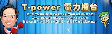 電力溝通多媒體競賽網路票選