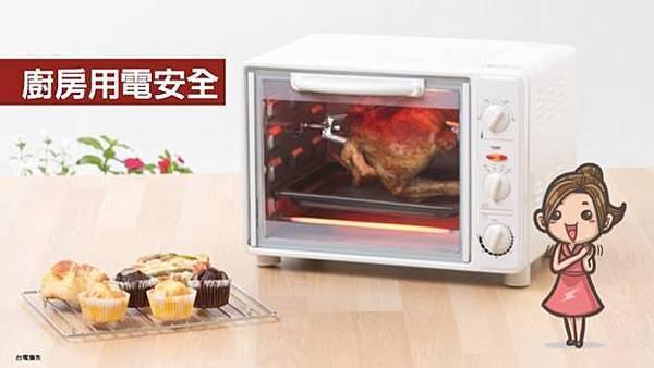 廚房要注意哪些用電安全呢?