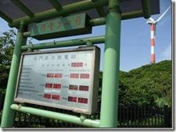 展示說明看板:99年愛迪生研習會~石門風力發電站