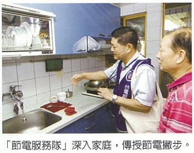 暑期寒假教師研習營,台電月刊省電服務隊深入家庭