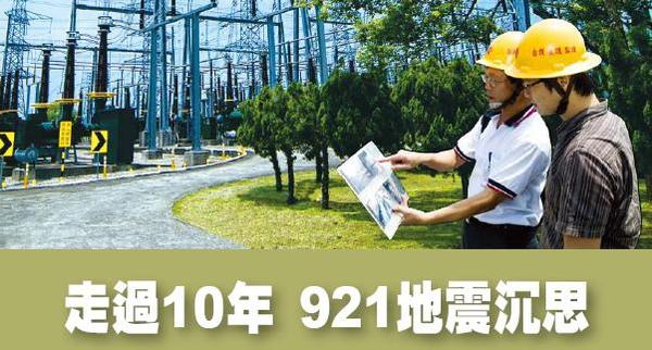 921地震省思