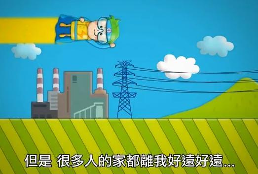 台電教師研習營-98電的傳遞過程從發電廠到電塔變電所到用戶