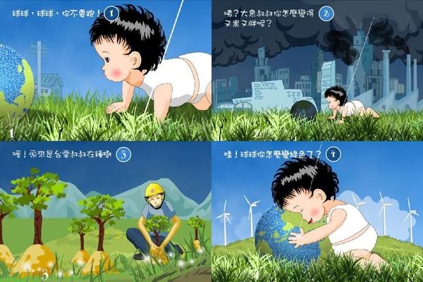 台電教師研習營-98節能減碳種樹減少二氧化碳後代子孫