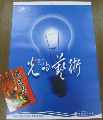 2011年台電月曆