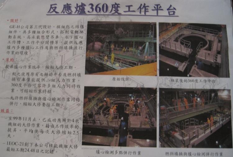 100年教師研習營核二廠