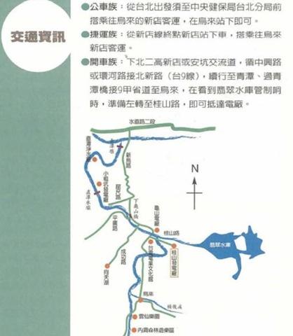 (台電旅遊~北縣新店市) 桂山電廠之心動旅程行程