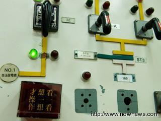 暑假暑期寒假教師研習德基水庫德基電廠