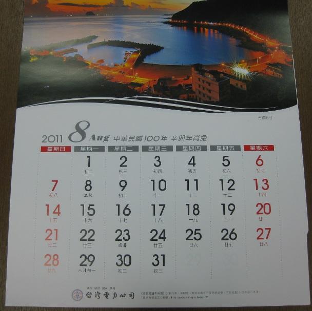 2011年台電月曆內頁