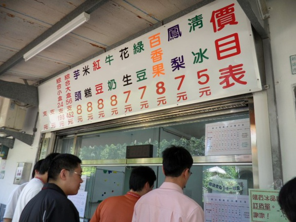 台電教師研習台電桂山電廠冰棒價格