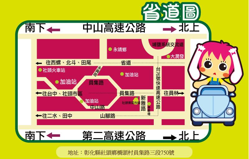 2010襪織節地圖