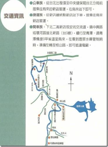 台電桂山電廠~烏來風景線交通