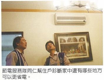 暑期寒假教師研習營,台電月刊省電服務隊深入家庭診斷