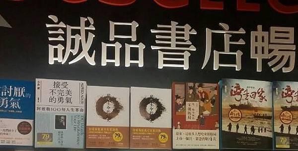 誠品書店暢銷書1.jpg
