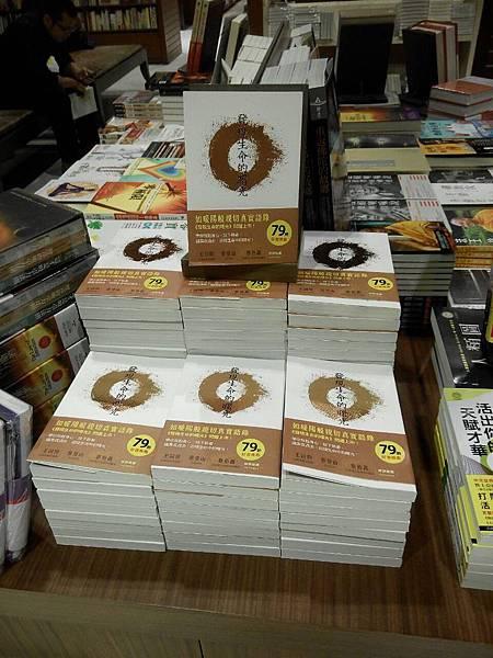 誠品書店暢銷書3.jpg