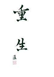 重生 字2.jpg