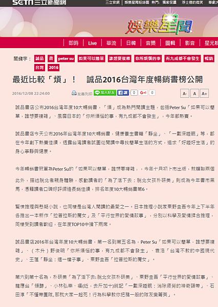 """最è¿'比較「煩」! 誠å""""2016台灣年度暢銷書榜公開â""""'娛æ¨'星聞â""""'三立新聞網 SETN.COM.png"""