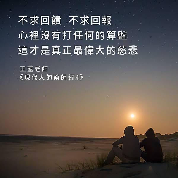 FB每週圖文_14_藥師經.jpg