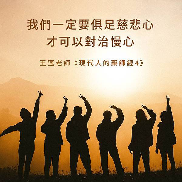 FB每週圖文_35_藥師經.jpg