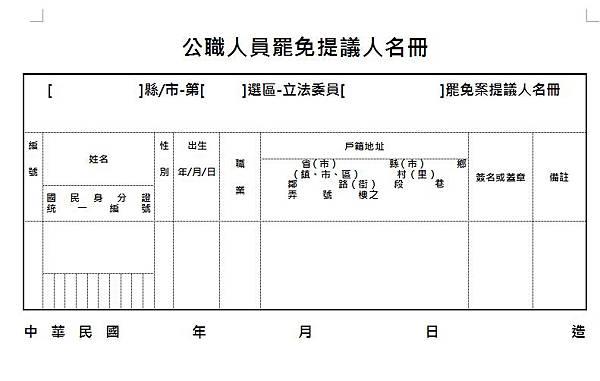 公職人員罷免提議人名冊.JPG