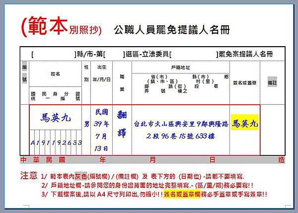 公職人員罷免提議人名冊範本.JPG