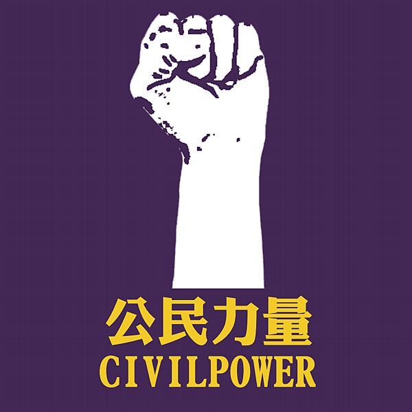貼紙-公民力量01