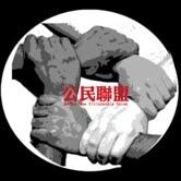 貼紙-公民聯盟01