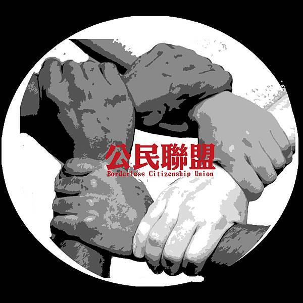 貼紙-公民聯盟02
