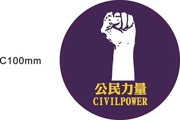 色彩創意2012-1021002-公民聯盟(公民力量)-C系列-數位超黏貼紙-10x10CM-1000張