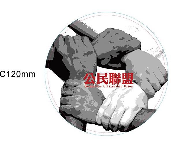 色彩創意2012-1021002-公民聯盟(公民力量)-C系列-數位超黏貼紙-12x12CM-1000張