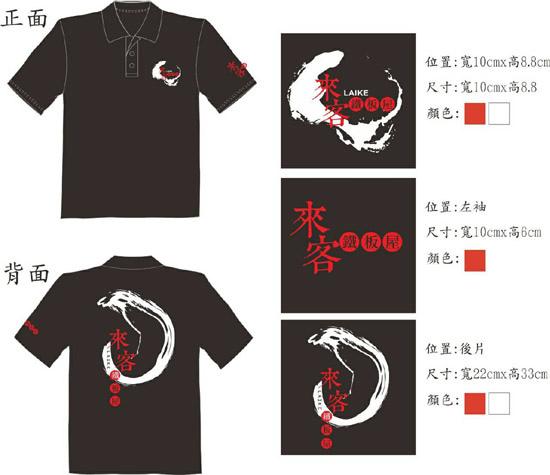 polo-shirt2.jpg