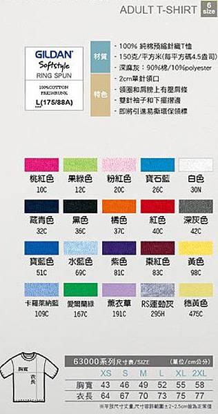 Tshirt-color-size.jpg