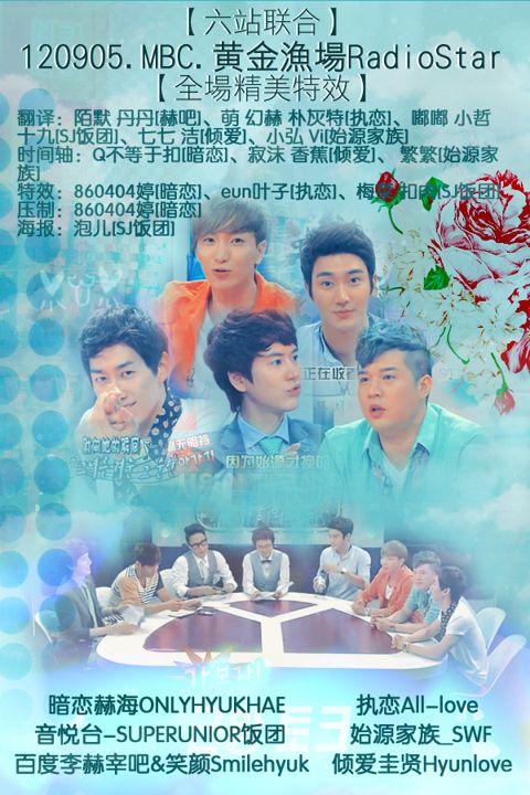 120905-radiostar-poster