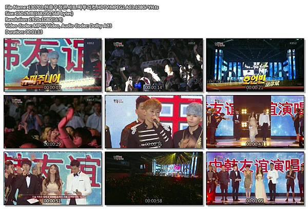 130703.한중우정콘서트.짜투리컷.HDTV.MPEG2.AC3.1080i-YH.ts