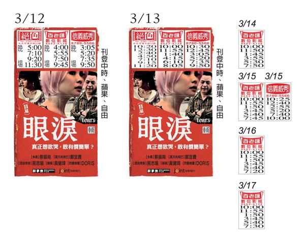 03-12眼淚上片設計.jpg