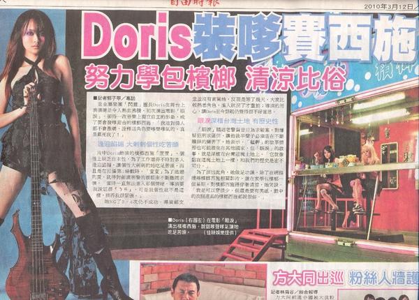 旋轉Doris新聞0001.jpg