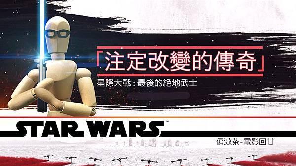 Last Jedi Cover.jpg