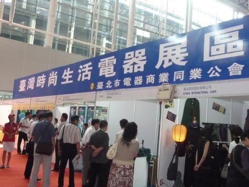 中國國際中小企業博覽會