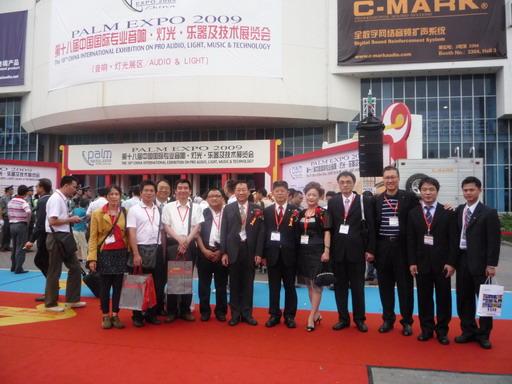 中國國際專業音響燈光樂器及技術展覽會