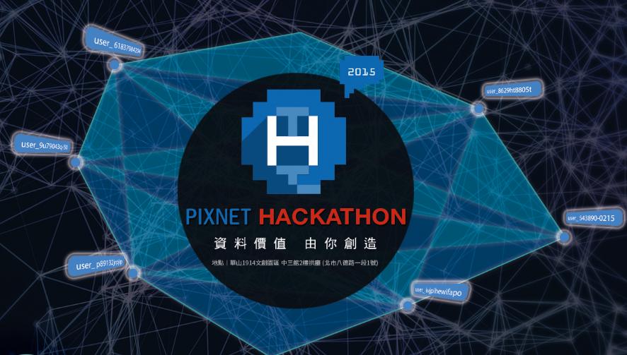 2015 PIXNET HACKATHON 資料價值 由你創造