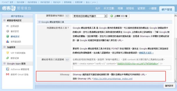管理後台 » 帳戶管理 » 網域設定_1235111302562.png