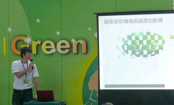 團隊簡報-01.綠建築設計e點通-2