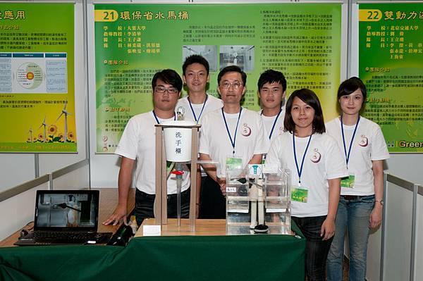 作品展示與操作-21.環保省水馬桶-1