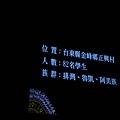 介達國小29.JPG
