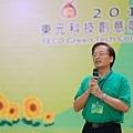 2013.08.27.東元科技創意競賽[Green Tech] - 069.jpg