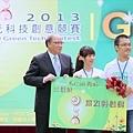 2013.08.27.東元科技創意競賽[Green Tech] - 112.jpg