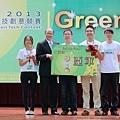 2013.08.27.東元科技創意競賽[Green Tech] - 125.jpg