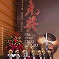2015.11.07.第二十二屆東元獎頒獎典禮 (JPG-L)(結案)-5230.jpg