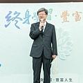 2016.04.27.終身學習 豐富人生教育部終身學習圈啟動記者會(01)(JPG-L)(結案)-9617.jpg