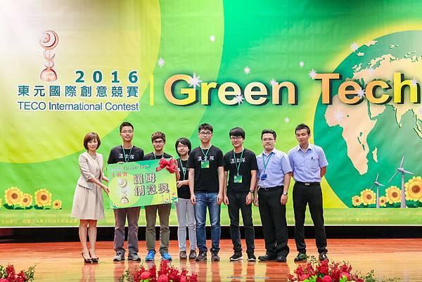 2016.08.23.東元「GreenTech」國際創意競賽(JPG-L)(結案)-8937.jpg